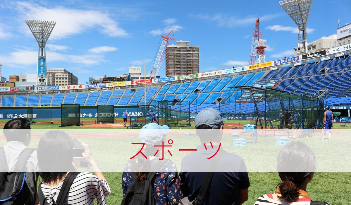 スポーツ>