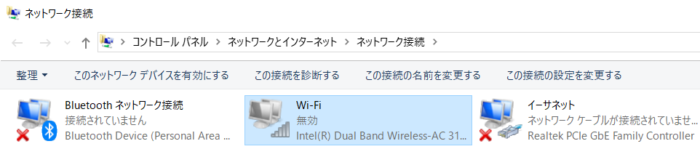 Wi-Fi無効