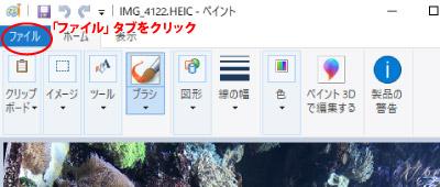 「ファイル」タブをクリック