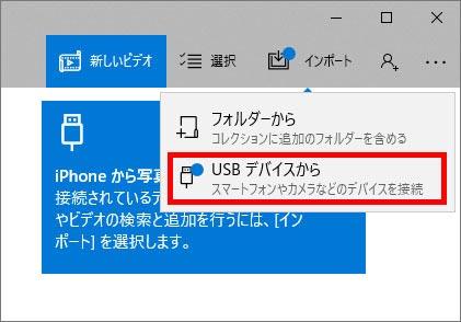 USBデバイスから