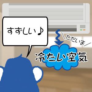 冷房の仕組み6