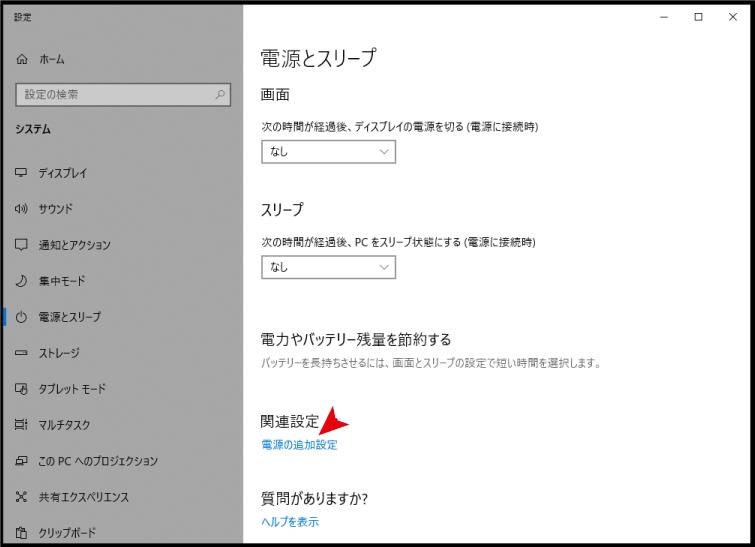 電源 切れ ない windows10 【Windows10】シャットダウンができない時の対処方法