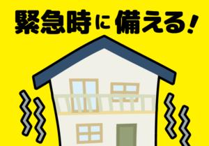 地震に耐えている家のイメージイラスト
