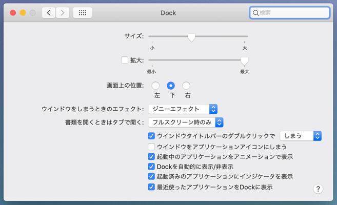Dock環境設定