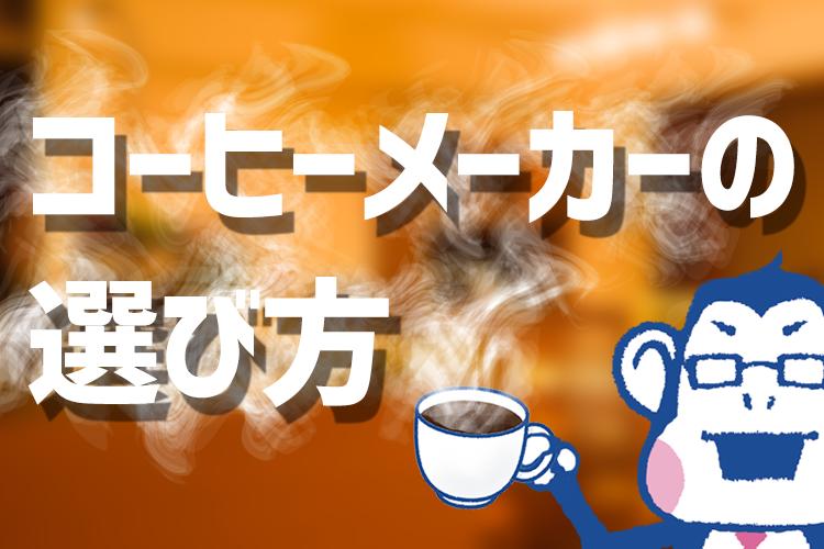 コーヒーメーカーの選び方~ドリップコーヒー編