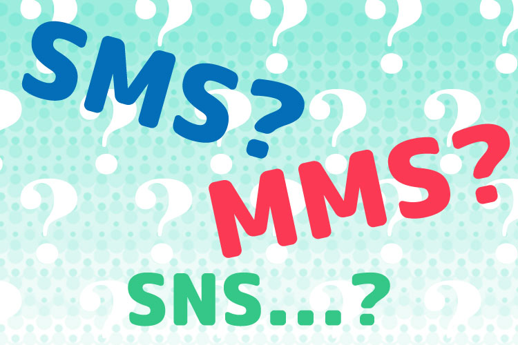 SMS、MMS、SNSの違いは?かんたん比較解説