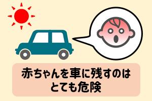 赤ちゃんを車に残すのはとても危険