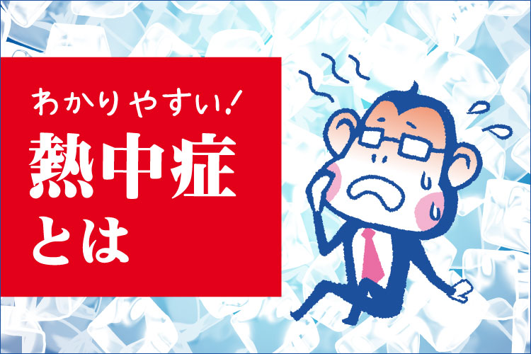 エアコン28℃では危険!熱中症をわかりやすく解説