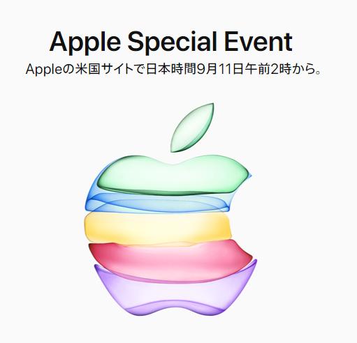 Appleイベント2019秋