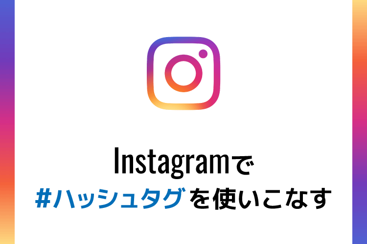 Instagramのハッシュタグを活用して人気投稿に