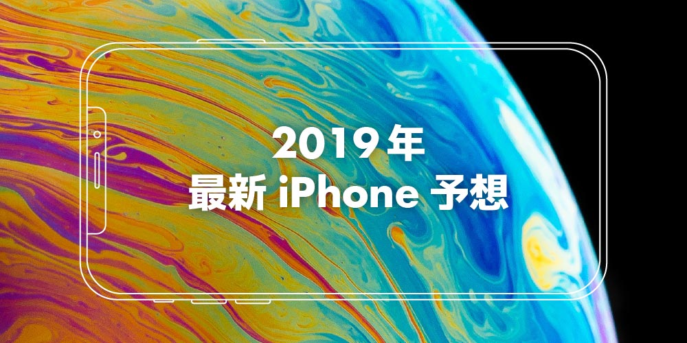最新iPhone2019の発売日は?その期待する特徴は?歴代iPhoneから予想!