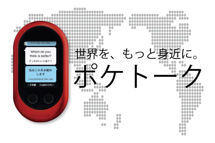 世界中の人とコミュニケーション!ポケトーク