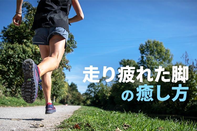 走り疲れた脚の癒し方