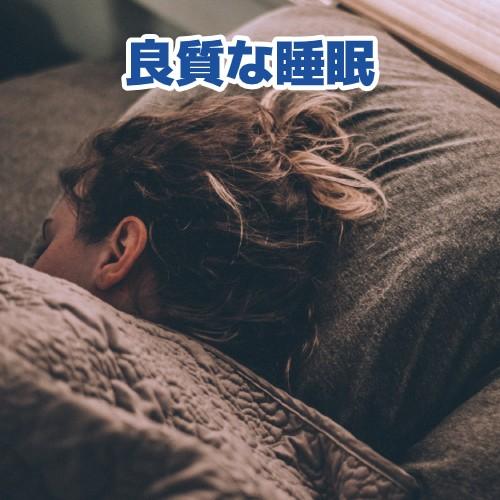 良質な睡眠イメージ図