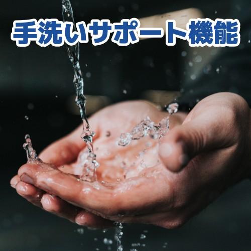 手洗いサポート機能のイメージ図