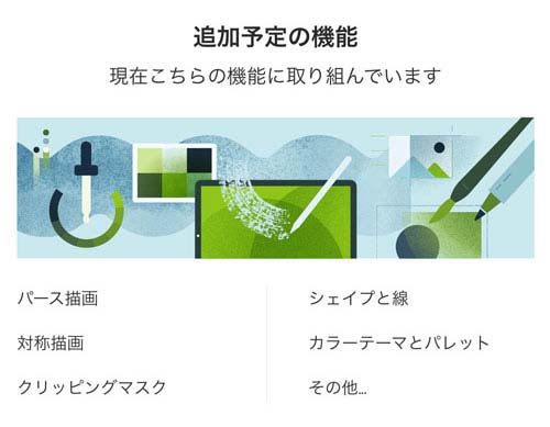 Adobe Fresco 追加予定の機能