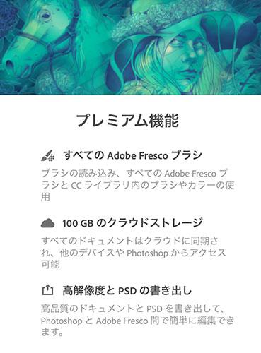 Adobe Fresco プレミアム機能