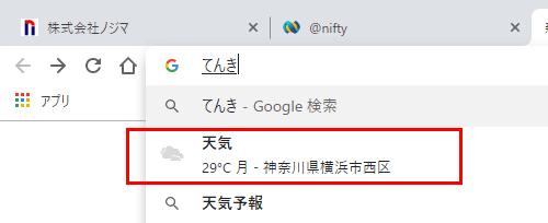 天気と入力すれば天気の情報が出てくる