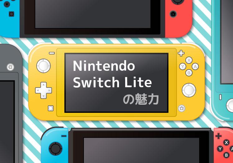 Nintendo Switch Lite登場