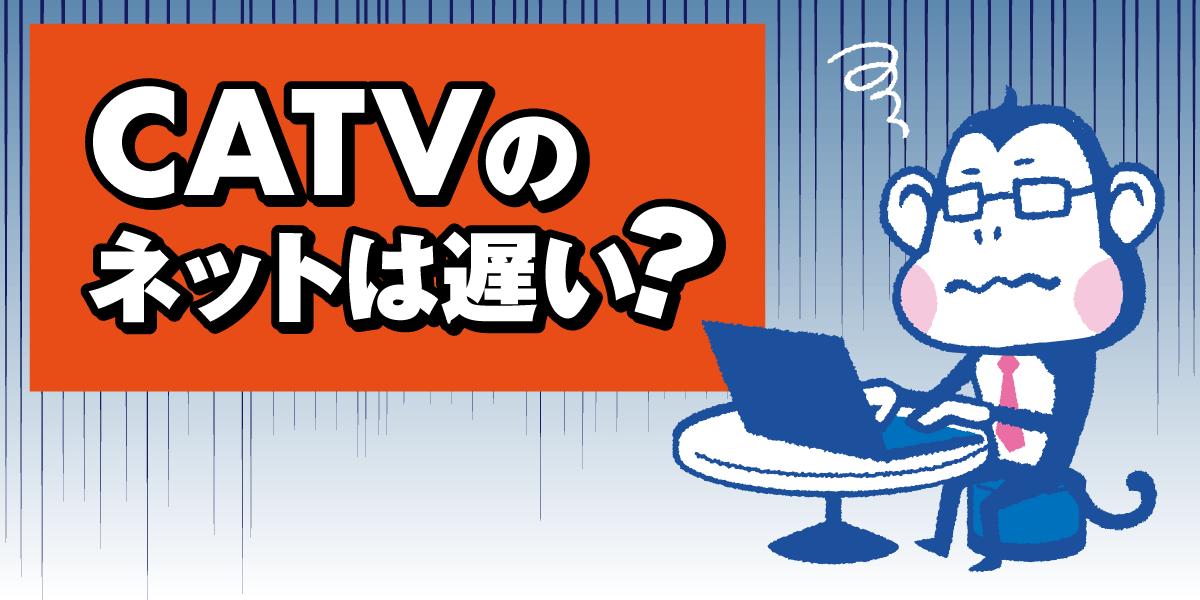 ケーブルTVのインターネットはなぜ遅い?