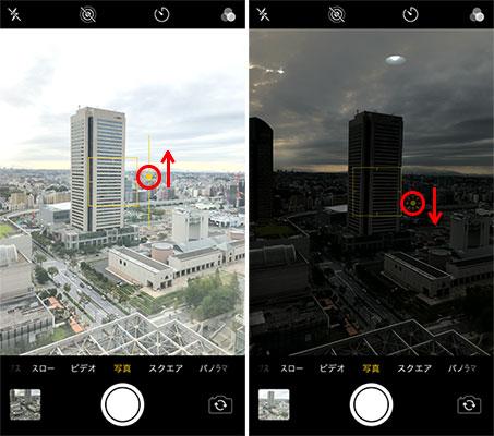 iPhone 撮影画面でピントをあわせた後に明るさを調節する 参考画像