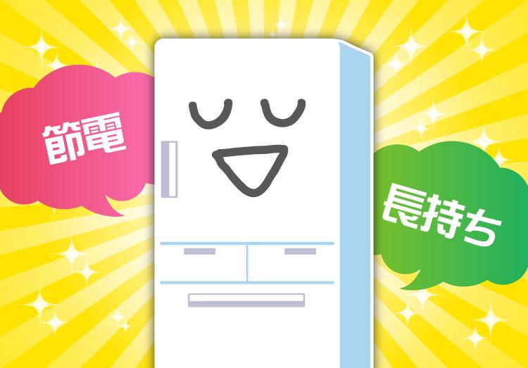 節電しながら冷蔵庫の寿命をのばす!冷蔵庫の賢い使い方 TOP画像