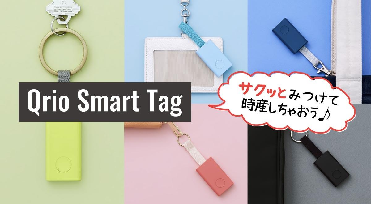 Qrio Smart Tag 紹介画像