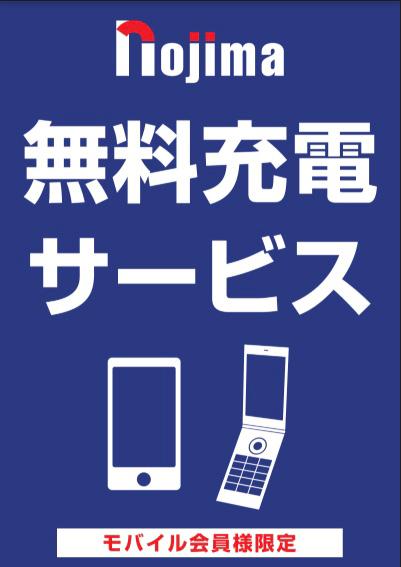 モバイル会員様限定無料充電サービス
