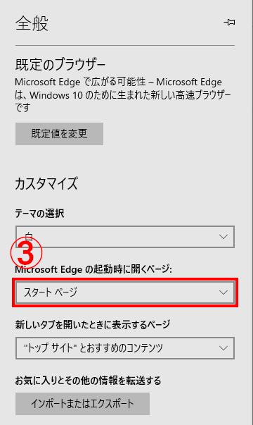 Edge設定3
