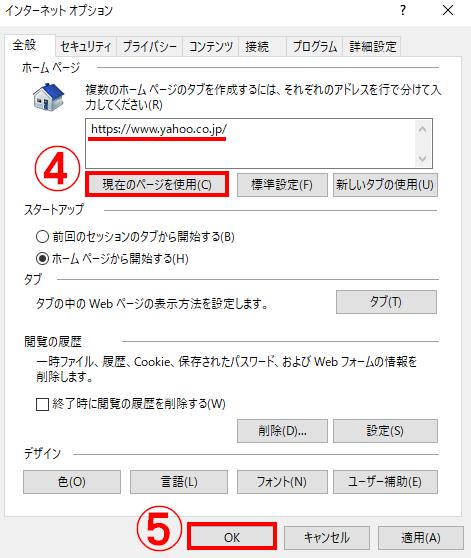 IE設定4
