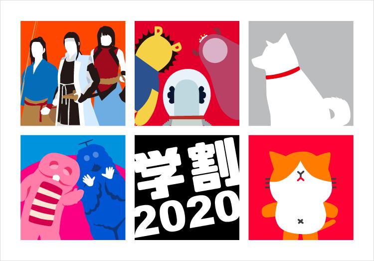 キャリア別の学割2020年イメージ画像