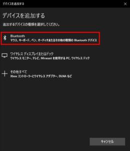 Bluetooth場所イメージ