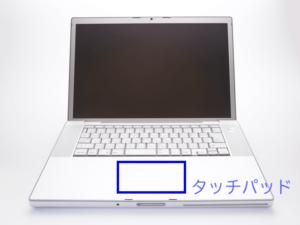 ノートPCタッチパッドの位置目安