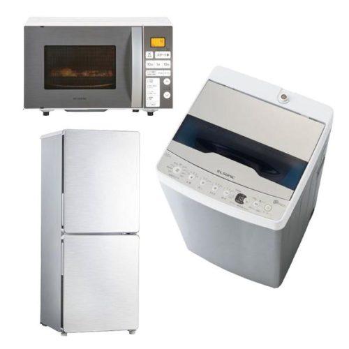 エルソニック ステンレス調3点セット(冷蔵庫・洗濯機・電子レンジ)