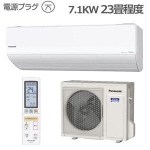CS-X710D2-W