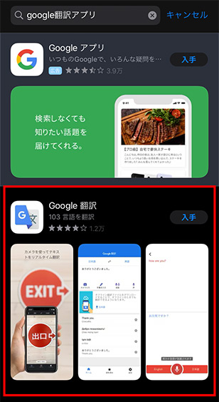 Google翻訳が表示