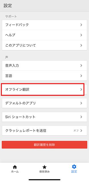 「オフライン翻訳」をクリック