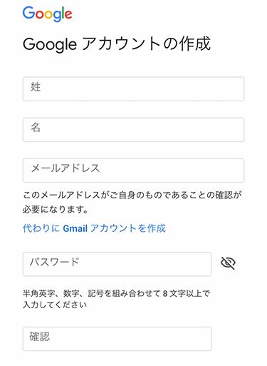 Googleアカウントの作成画面2