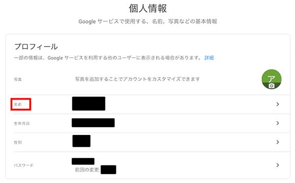個人情報の画面