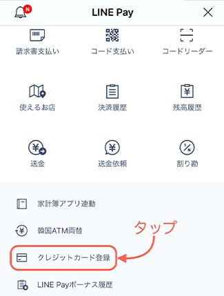 「クレジットカード登録」タップ