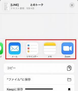 保存したいファイルアプリを選択