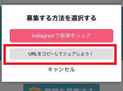 「URLをコピーしてシェアしよう!」
