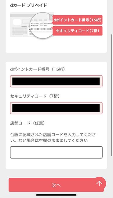 「dポイントカード番号」と「セキュリティコード」を設定