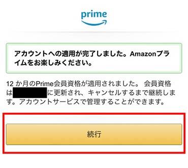 ドコモ amazon プライムギフトコード