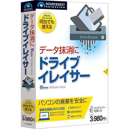 SOURCENEXTドライブイレイサーのパッケージ画像