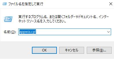ファイル名を指定して実行のイメージ
