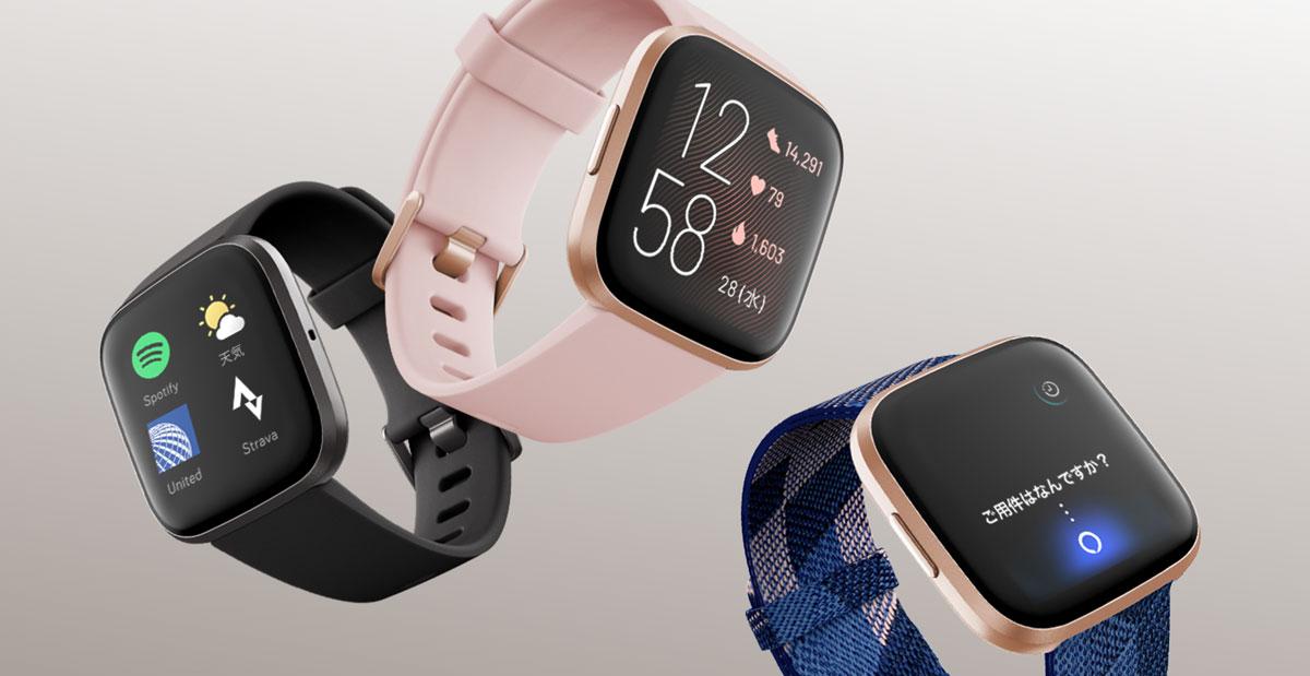 Fitbit Versa2をおすすめする5つの理由 TOP画像