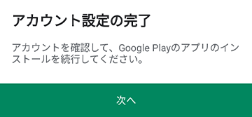 アカウントを確認してGoogleplayのアプリのインストールを続行してください