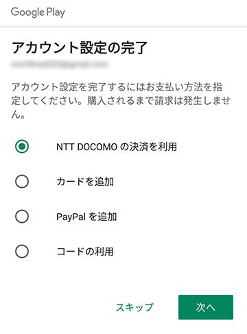 アカウント設定の完了をするにはお支払いオプションを追加してください。