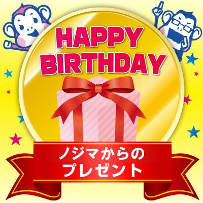 HAPPY BIRTHDAY ノジマからのプレゼント
